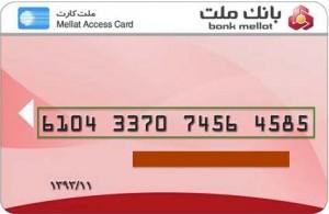 Shetab Card Card Number 300x195 راهنمای خرید اینترنتی (پرداخت آنلاین)