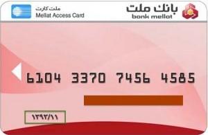 Shetab Card Expire Date 300x195 راهنمای خرید اینترنتی (پرداخت آنلاین)